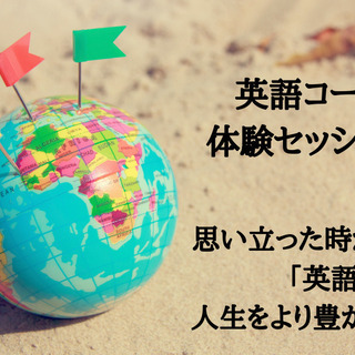 【英語パーソナルコーチング】集中して学習できる方限定、マンツーマ...