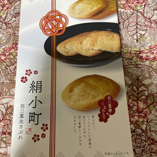 【ネット決済】お菓子