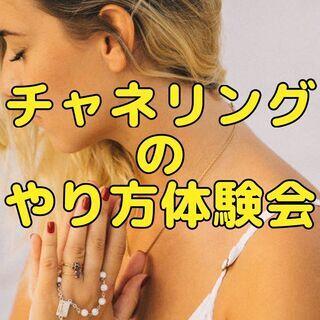チャネリングのやり方体験会~気軽に気楽にオンラインではなく東京で...