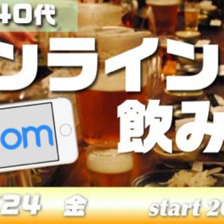 9/24(金)お試しのオンラインzoom飲み会!30代40代限定
