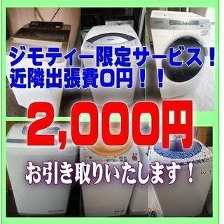 【買い替え・引越し応援🎊】洗濯機2,000円~取り外し処分致します❗