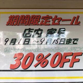 ★期間限定★ 店内 家具30%OFFセール開催中‼【リサイクルシ...