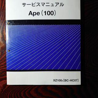 【ネット決済・配送可】Ape(100)サービスマニュアル(送料無料)