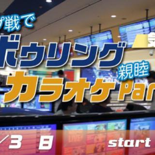 10/3(日) インドアレジャー☆気軽に♪気楽に♪楽しもう!ボウ...
