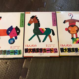 公文式 大判漢字カード