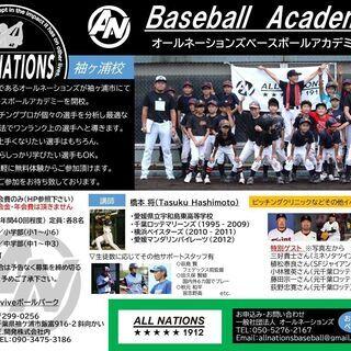 【受付中!】千葉ロッテで活躍した選手などが直接指導する野球スクール!