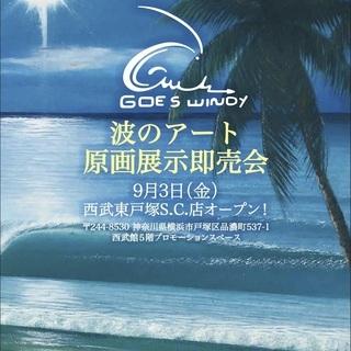 GOES WINDY 波のアート原画展示即売会 西武東戸塚S.C.