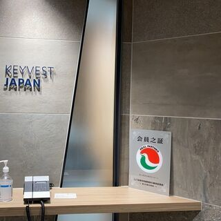 株式会社KEYVEST JAPAN 経理兼総務募集