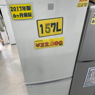 SHARP 冷蔵庫 SJ-17E5 167L 2017年製…