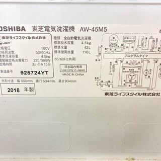 【良品】【地域限定送料無料】洗濯機 TOSHIBA 4.5kg 2018年製 ASB090305 − 東京都