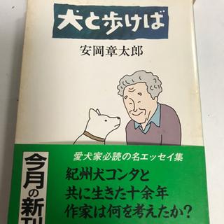 安岡章太郎著 「犬と歩けば」