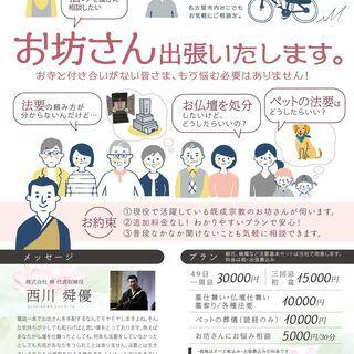 お坊さんが運営する名古屋市の法要出張サービスです。