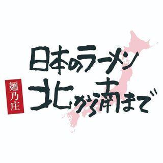 【日本のラーメン麺乃庄 北から南まで】おしゃれなラーメン店でのア...