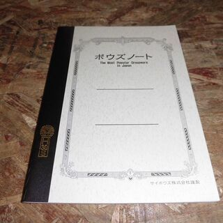 【50円】★A5ノート★ボーズノート★サイボウズ株式会社謹製 H30S