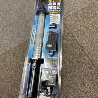 充電式LEDライト 100V、12V〜24V充電可能