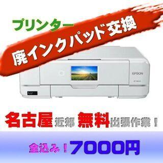 ■プリンターの【廃インク吸収パッド交換&リセット】何と!無料で出...