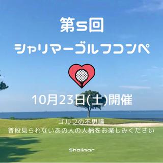本日締切!【名古屋】気軽にエンジョイゴルフ♡ゴルコン開催⛳️