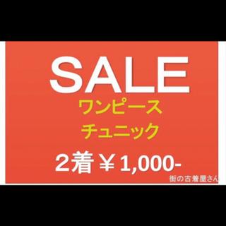 ☆9月 1週目セール☆今回、土日限定❗️ワンピース、チュニック2...