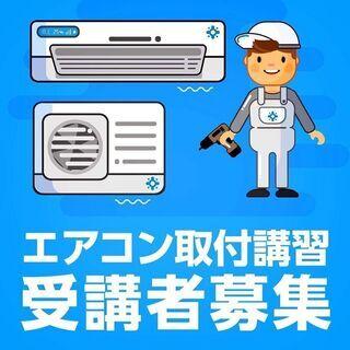 【毎日開催】初心者向け・エアコン取付講習会 受講者募集中!エアコ...