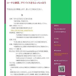 【FSTS(テニス)】ダブルス練習会