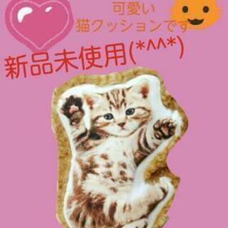 【ネット決済・配送可】猫 クッション