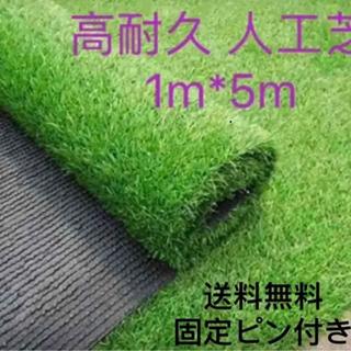 人工芝 ロール リアル 1m×5m 芝丈35mm 密度2倍…