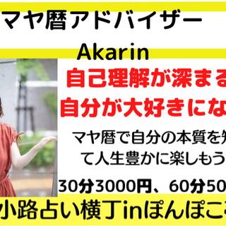 【狸小路占い横丁&ぽんぽこ亭】9/4出展紹介