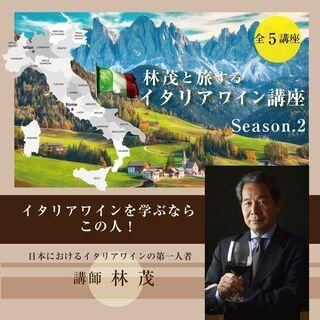 【2021/10/24~11/21開催】林茂と旅するイタリアワイ...