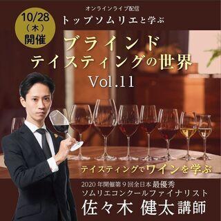 【20201/10/28(木)開催】トップソムリエと学ぶブライン...