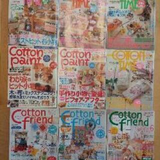 ハンドメイド雑誌です