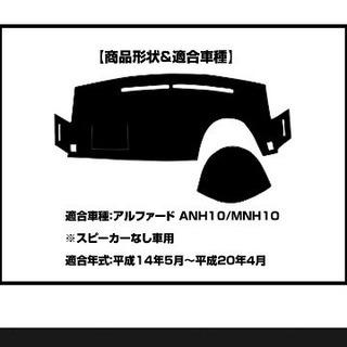 アルファード10  編み込み風ダッシュマット