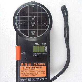値下げ!! 松下電工  壁うらセンサー  EZ380B