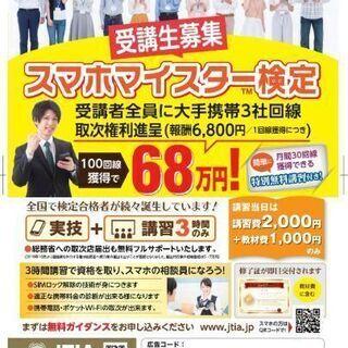 【今だけ】受講費3000円で、実質70000円の資格が取れる!