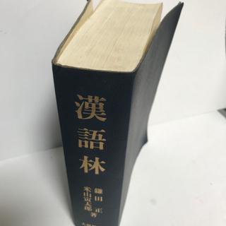 40年前の漢字辞書。カバー無し。