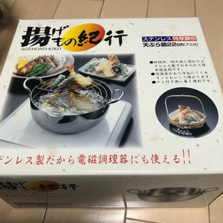 【新品】天ぷら鍋 ステンレス IH不可