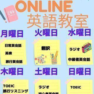 英語を日々の習慣に取り入れたい方大募集!!