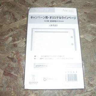 【10円】★キャンペーン用・オリジナルラインページ★非売品★詳細不明