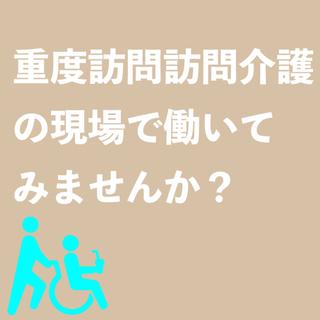 【時給1650円〜】重度訪問介護ヘルパー大募集!