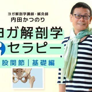 【オンライン】内田かつのり|ヨガ解剖学セラピー[ 股関節|基礎編...