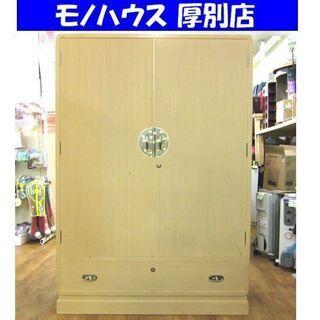 加茂桐箪笥 伝統工芸士 吉沢昭次作 和箪笥 鍵有り 着物 整理箪...