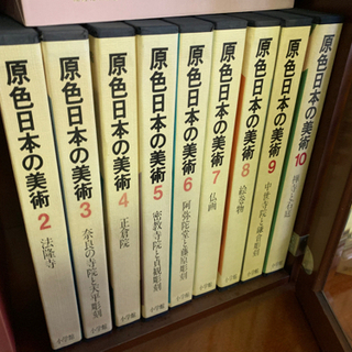 【ネット決済】原色日本の美術 32巻 set