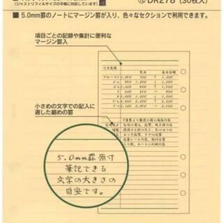 【20円】(新品)★レイメイ藤井 ダヴィンチ リフィル マージン...