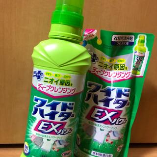 ワイドハイターEX(小)の空ボトル+詰め替え用(新品)