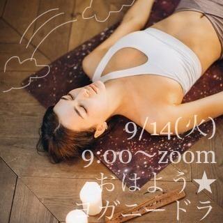 ☆9/14(火)9時zoom【おはよう★ヨガニードラ】オンライン...