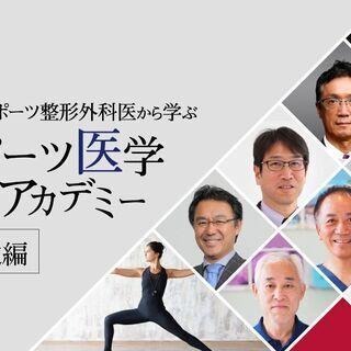 【10/16~】【オンライン】スポーツ医学アカデミー<構造編>(...