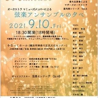 2021年9月10日(金) 弦楽アンサンブル演奏会