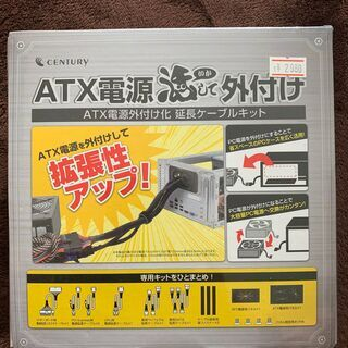 ATX電源 外付けキット