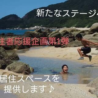 移住者支援!月1万円補助、Wi-Fi完備、オープン特典エアコン・...