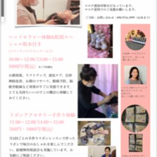 9/22(水)10:00-17:00 体験レッスンin廣田山荘