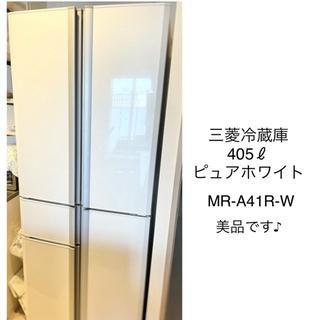 受取確定品 405ℓ ピュアホワイト美品 MITSUBIS...
